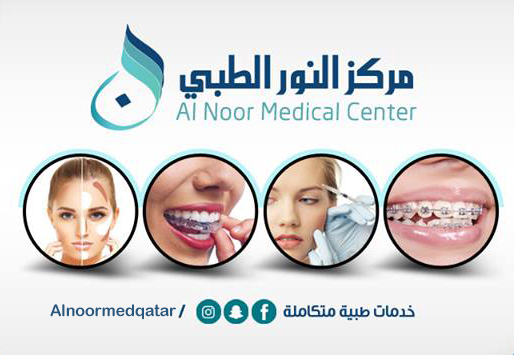 Al Noor Medical Center
